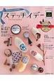 ステッチイデー 特集:シーズンの贈りもの 刺しゅうで描く日本の歳時記 (22)