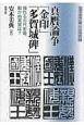 真贋論争「金印」「多賀城碑」 推理・邪馬台国と日本神話の謎 揺れる古代史像、動かぬ真実は?
