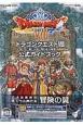 ドラゴンクエスト8 空と海と大地と呪われし姫君 公式ガイドブック<ニンテンドー3DS版>