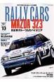 RALLY CARS MAZDA323 (10)