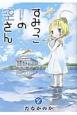 すみっこの空さん (8)
