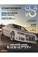 eS4 2015NOVEMBER フランクフルトモーターショー2015 EUROMOTIVE MAGAZINE(59)
