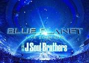 LIVE TOUR 2015 「BLUE PLANET」(通常盤)