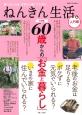 ねんきん生活。入門編 大特集:60歳からの「お金と暮らし」 第二の人生を、不安なく過ごすために。