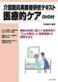 介護職員実務者研修テキスト医療的ケア DVD付 最新の知見に基づく実施手順で「たんの吸引」と「経管