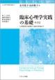 臨床心理学実践の基礎 心理面接の基礎から臨床実践まで (2)