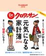 元気になる家計簿 2016 Dr.クロワッサン特別編集