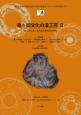 亀ヶ岡文化の漆工芸 北日本における先史資源利用の研究 冷温帯地域の遺跡資源の保存活用促進プロジェクト研究(2)