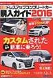 ミニバン&SUV ドレスアップコンプリートーカー購入ガイド 2016