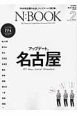 N:BOOK アップデート。名古屋 The Finest City Guide Boo(2)