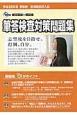 新潟県高校入試筆答検査対策問題集 平成28年 新潟県統一模試会