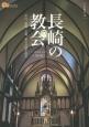 長崎の教会 平戸、長崎、五島、祈りの地を巡る