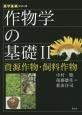 作物学の基礎 資源作物・飼料作物 農学基礎シリーズ (2)