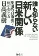 誰も知らない新しい日米関係 集団的自衛権で何が変わる