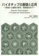 バイオチップの基礎と応用 原理から最新の研究・開発動向まで