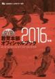 教育本部オフィシャルブック 2016 3巻セット