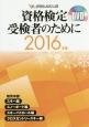 資格検定受検者のために 2016 公益財団法人 全日本スキー連盟
