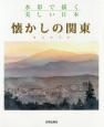 懐かしの関東 水彩で描く美しい日本