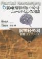脳神経外科診療プラクティス 脳神経外科医が知っておくべきニューロサイエンスの知識 (6)