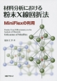 材料分析における粉末X線回折法 MiniFlexの利用