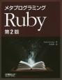 Ruby メタプログラミング<第2版>