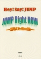Hey!Say!JUMP JUMP Right NOW-羽ばたきの時-