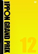 IPPONグランプリ12