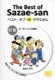 ベスト・オブ 対訳サザエさん<白版> オーモーレツの時代 The Best of Sazae-san