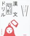 漢文句形ドリル 書きこみ式のトレーニング!