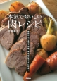 本気でおいしい肉レシピ 腕前が上がるコツ満載。毎日がごちそうになる!