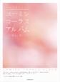 女声合唱のための ユーミン・コーラス アルバム~春よ、来い~