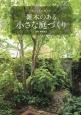 雑木のある小さな庭づくり 狭くても心地よい