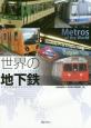 世界の地下鉄 ビジュアルガイドブック