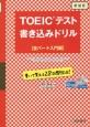TOEICテスト 書き込みドリル 【全パート入門編】<新装版> 書いて覚える28日間完成!