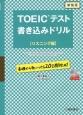 TOEICテスト 書き込みドリル 【リスニング編】<新装版> 基礎から身につける20日間完成!