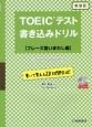 TOEICテスト 書き込みドリル 【フレーズ言いまわし編】<新装版> 書いて覚える20日間完成!