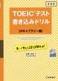 TOEICテスト 書き込みドリル 【ボキャブラリー編】<新装版> 書いて覚える20日間完成!