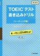 TOEICテスト 書き込みドリル 【リーディング編】<新装版> 書いて覚える20日間完成!
