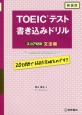 TOEICテスト 書き込みドリル スコア650 文法編<新装版> 20日間で650点突破をめざす!!