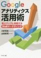 Googleアナリティクス活用術 売上アップに貢献するB to Bマーケティング