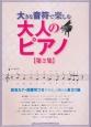 大きな音符で楽しむ 大人のピアノ 音名カナ・指番号つき (2)