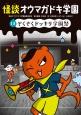 怪談・オウマガドキ学園<図書館版> ぞくぞくドッキリ学園祭 (15)