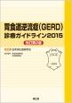 胃食道逆流症(GERD)診療ガイドライン 2015