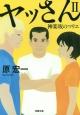 ヤッさん 神楽坂のマリエ (2)