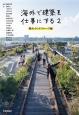 海外で建築を仕事にする 都市・ランドスケープ編 (2)