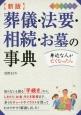 葬儀・法要・相続・お墓の事典<新版> オールカラー