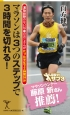 マラソンは3つのステップで3時間を切れる! 運動経験のない50歳のおじさんがたった半年で2時間