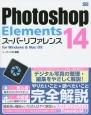 Photoshop Elements14 スーパーリファレンス for Windows & Mac OS