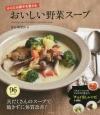 おいしい野菜スープ からだの調子を整える