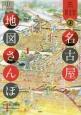 明治・大正・昭和 名古屋地図さんぽ